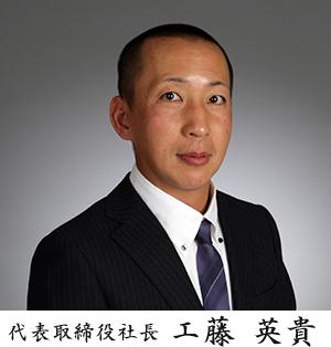 代表取締役社長 工藤 英貴