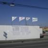 地元に旗なびく
