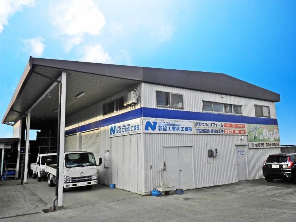 新設工業株式会社(工事部)